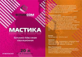 mastika_bitumnaya_maslyanaya_2