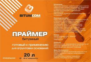 praymer_bitumnyy_2