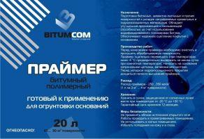 praymer_bitumno_polimernyy_2