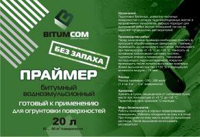 praymer_bitumnyy_vodnoemulsionnyy_2