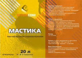 mastika_bitumnaya_gidroizolyatcionnaya_2
