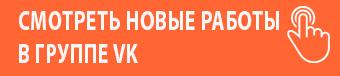 gotovye_raboty1