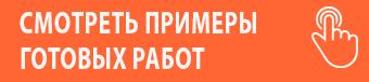 gotovye_raboty